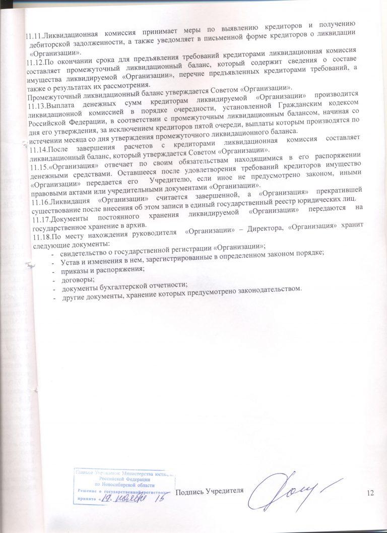 члены ликвидационной комиссии